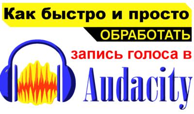 Как быстро и просто обработать запись голоса в Audacity