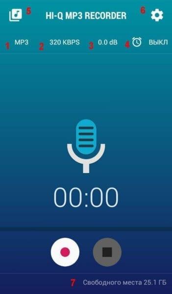 скачать диктофон для андроида бесплатно