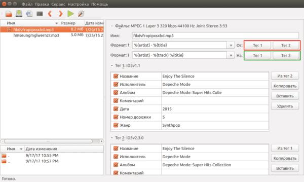 Редактор тегов mp3 и не только - бесплатный редактор тегов Kid3 для любой ОС
