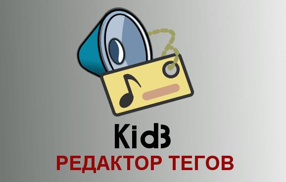 Редактор тегов mp3 и не только - бесплатный Kid3 для любой ОС