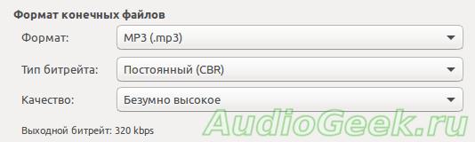 Аудио конвертер в mp3 и любой другой формат под Linux