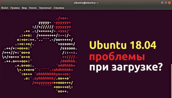 Проблемы при загрузке Ubuntu 18.04 после обновления