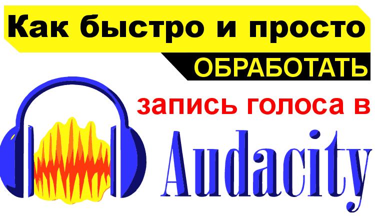 Как быстро и просто обработать запись голоса в Audacity - картинка