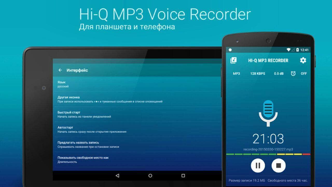 скачать бесплатно диктофон для андроида