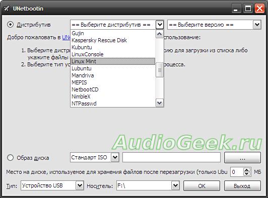UNetbootin - загрузочная флешка Linux , как создать загрузочную флешку в unetbootin