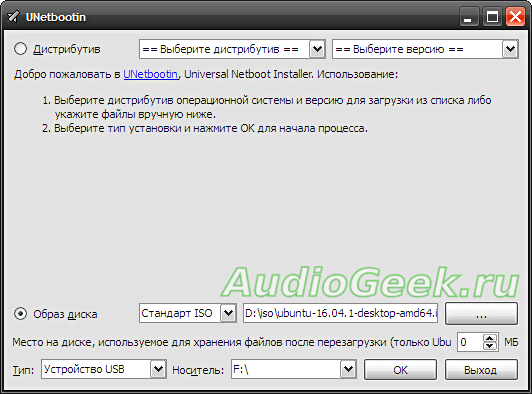 UNetbootin - загрузочная флешка Linux