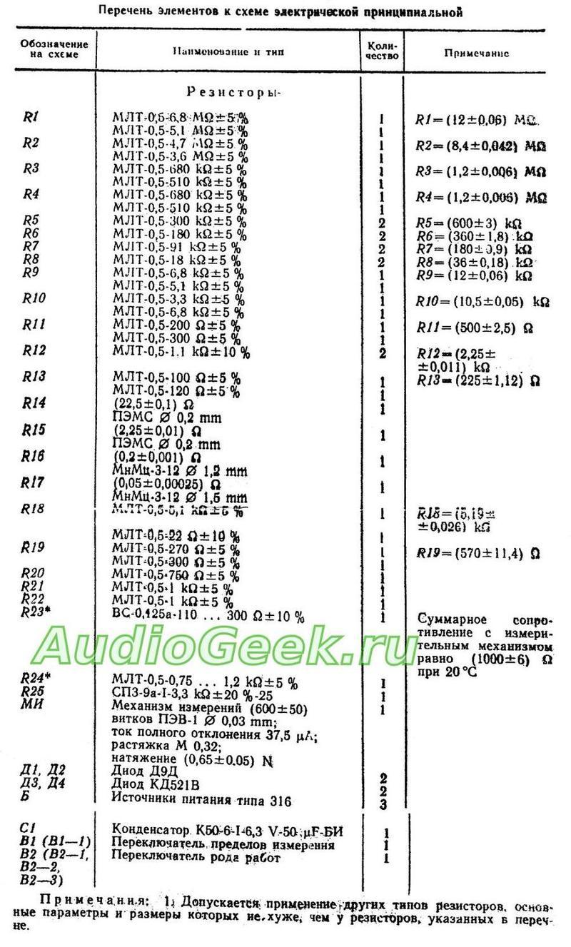 ц4324 схема расположения элементов