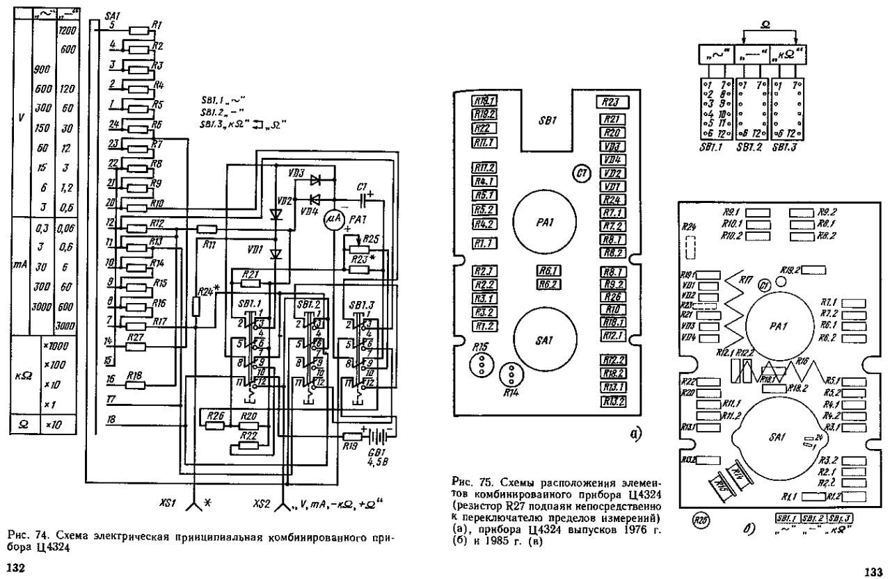расположение элементов на плате комбинированного измерительного прибора Ц4324
