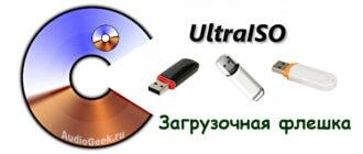 ultraiso загрузочная флешка windows