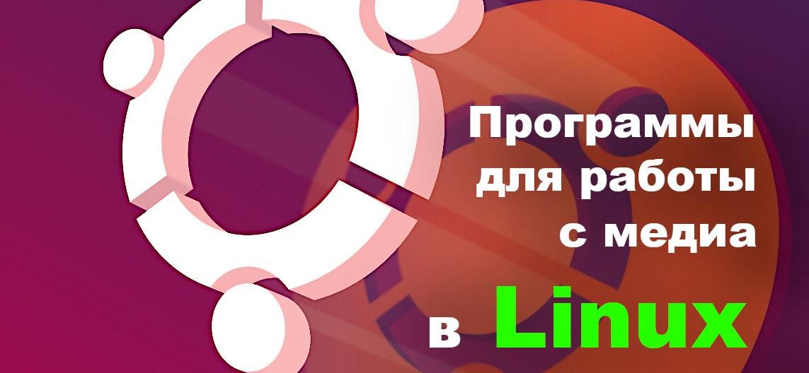 программы для linux